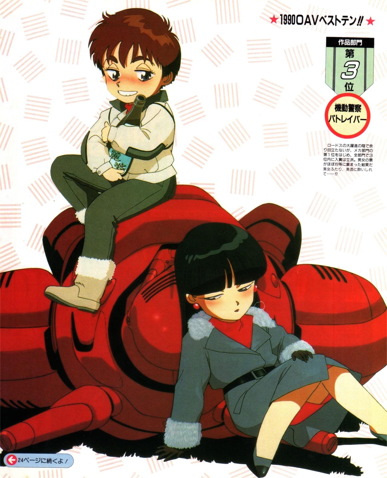 Featured image for Patlabor   / Anime V magazine (05/1991)