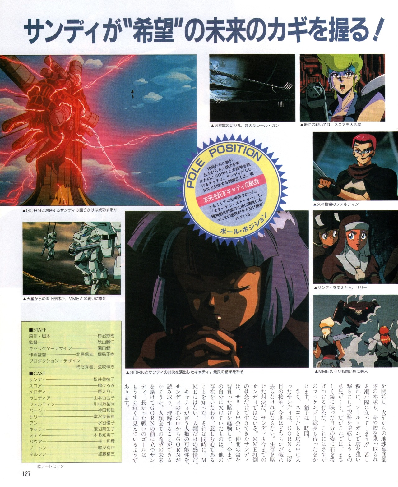 Featured image for Gall Force   / Anime V magazine (01/1991)