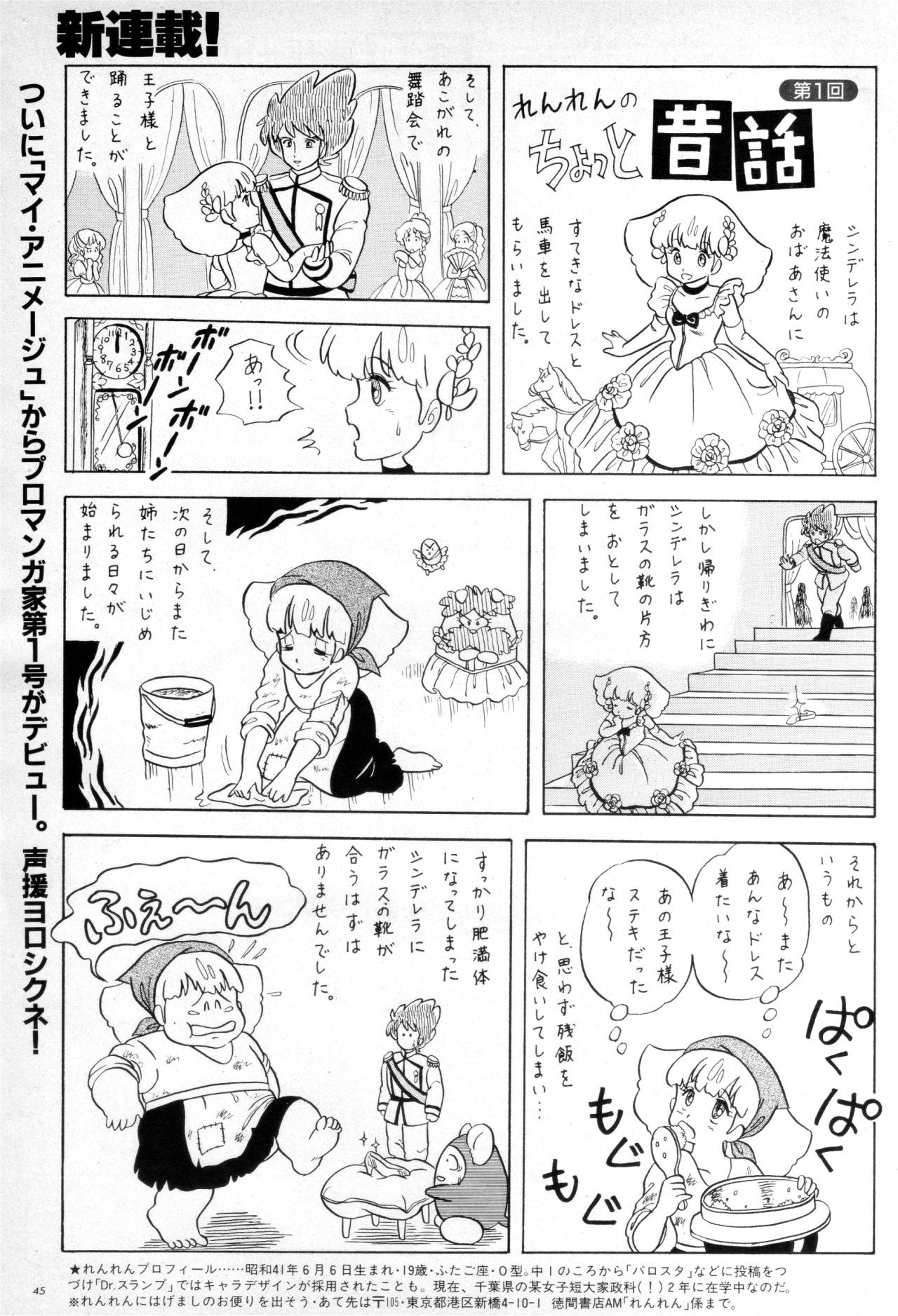 Featured image for Magical Princess Minky Momo  parody manga   / Animage...
