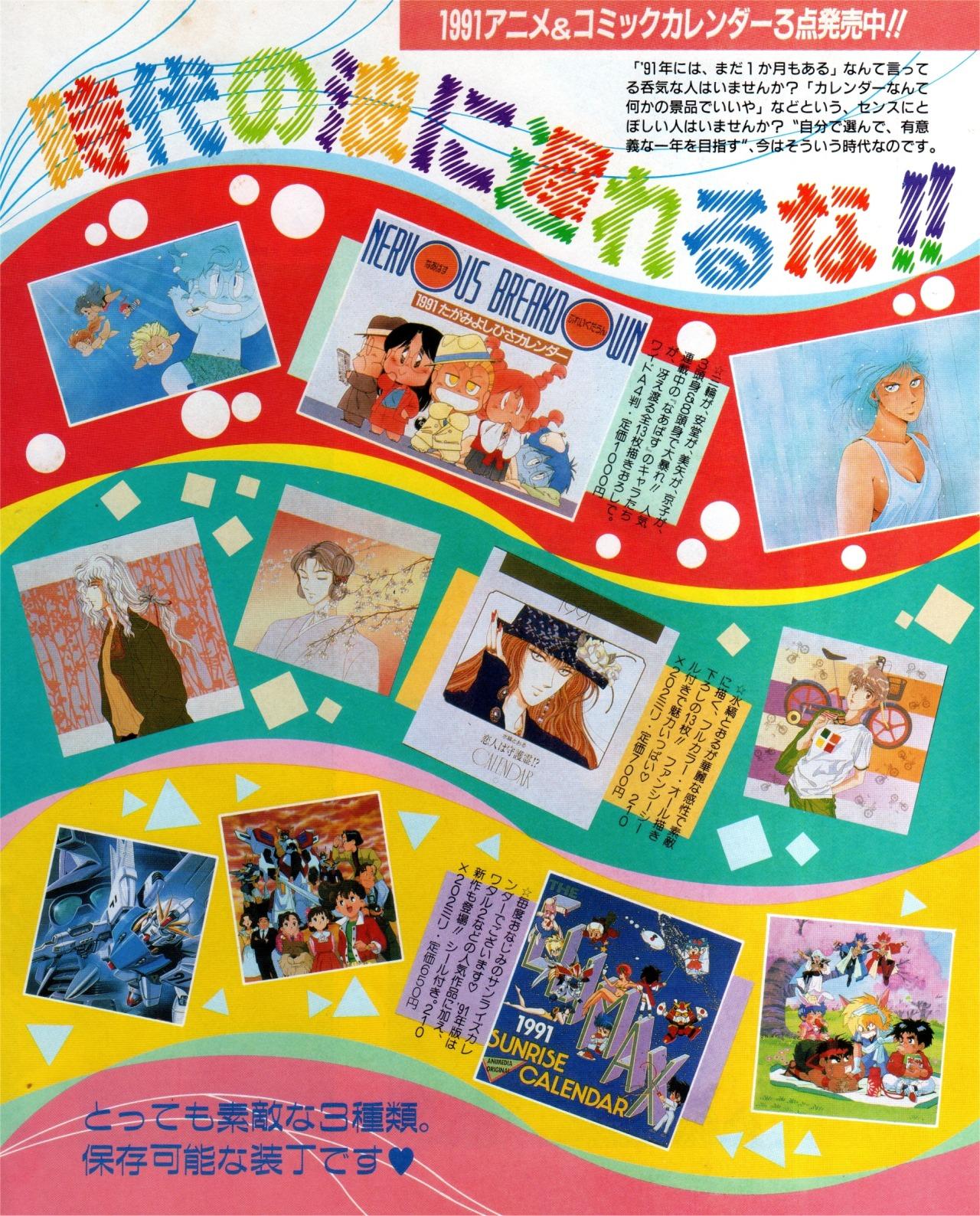 Featured image for Anime & manga calendars   / Anime V magazine (01/1991) ...