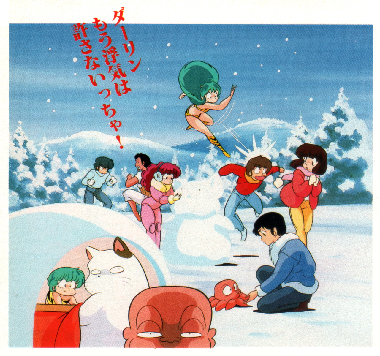 Featured image for Urusei Yatsura - illustration by Atsuko Nakajima / Animage...