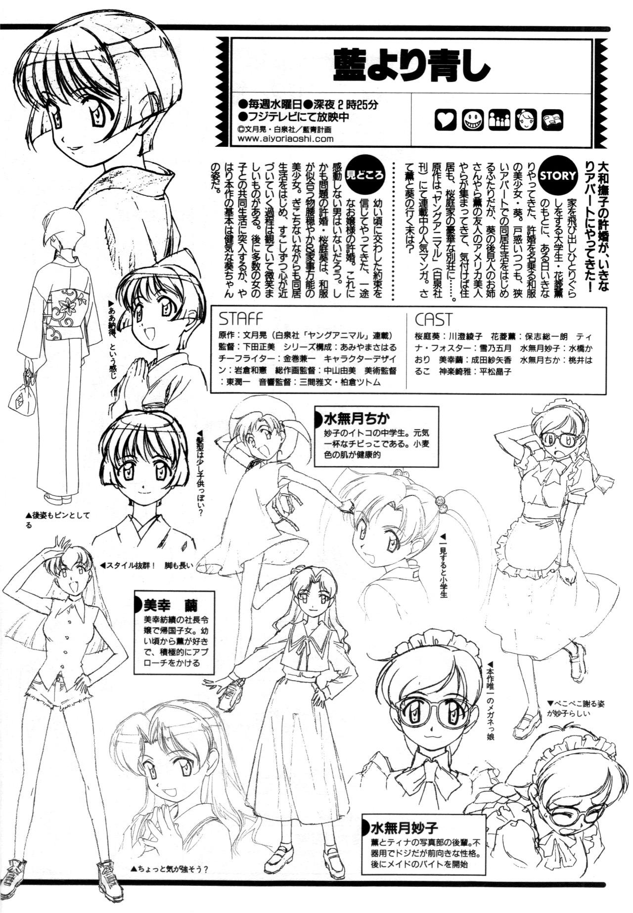 Featured image for Ai Yori Aoshi   / Animage magazine (05/2002)