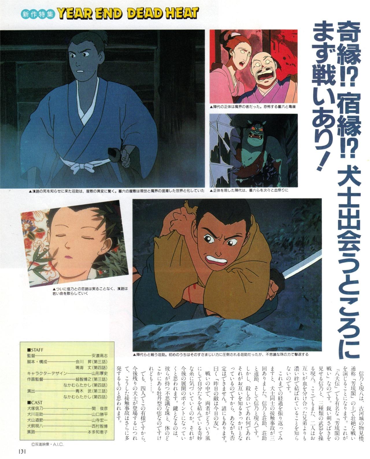 Featured image for The Hakkenden OVA / Anime V magazine (01/1991)