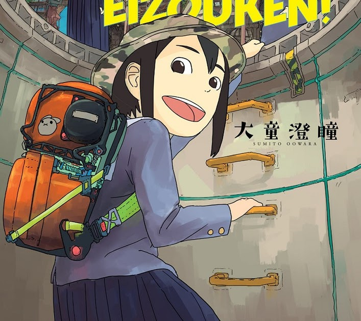 Featured image for Holiday Reviews: KEEP YOUR HANDS OFF EIZOUKEN!