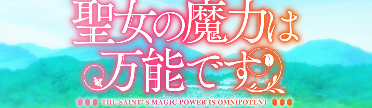 Featured image for First Impression: The Saint's Magic Power Is Omnipotent!