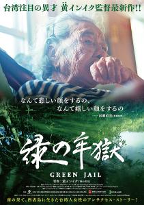 Featured image for Green Jail 緑の牢獄 Dir: Huang Yin-yu [Osaka Asian Film Festival 2021]