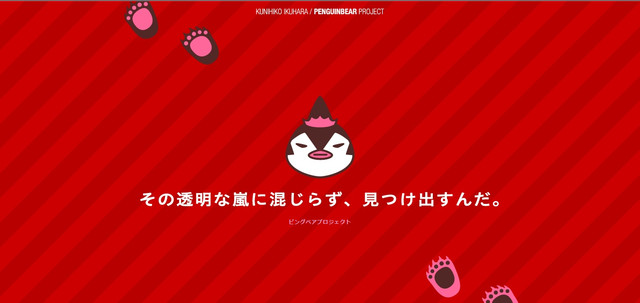 Featured image for Hollow News: Aniblogs Successfully Write on 'Penguinbear' Project; Readers Satisfied