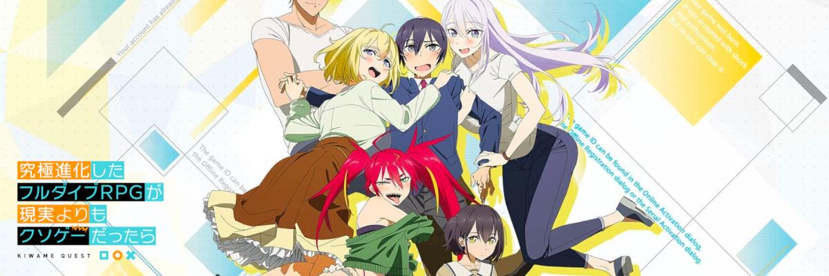 Featured image for Kyuukyoku Shinka shita Full Dive RPG ga Genjitsu yori mo Kusoge Dattara (First Impression)