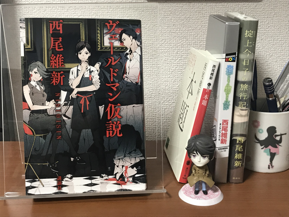 Featured image for Nisioisin – The Veiled Man Hypothesis
