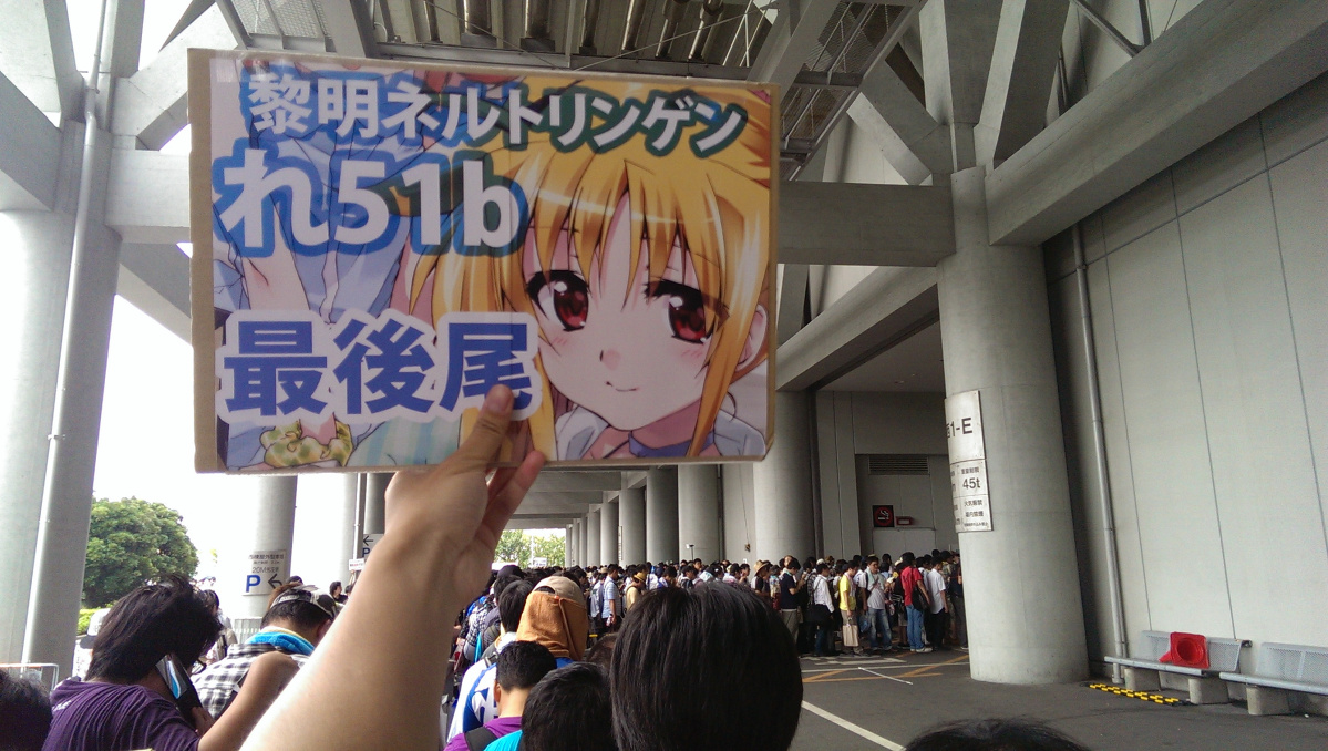 Featured image for Japan trip 2014 – Part 2/4: comiket 86 (+ odaiba)
