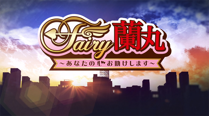 Featured image for First Look: Fairy Ranmaru