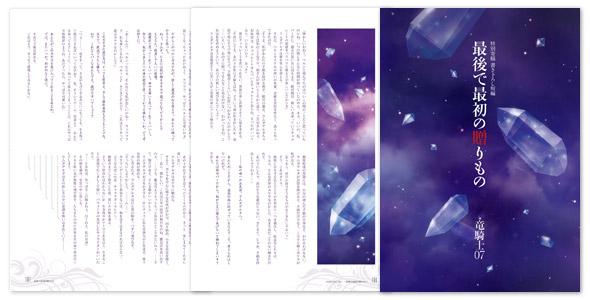 Featured image for Hotarubi no Tomoru Koro ni Prologue Translated