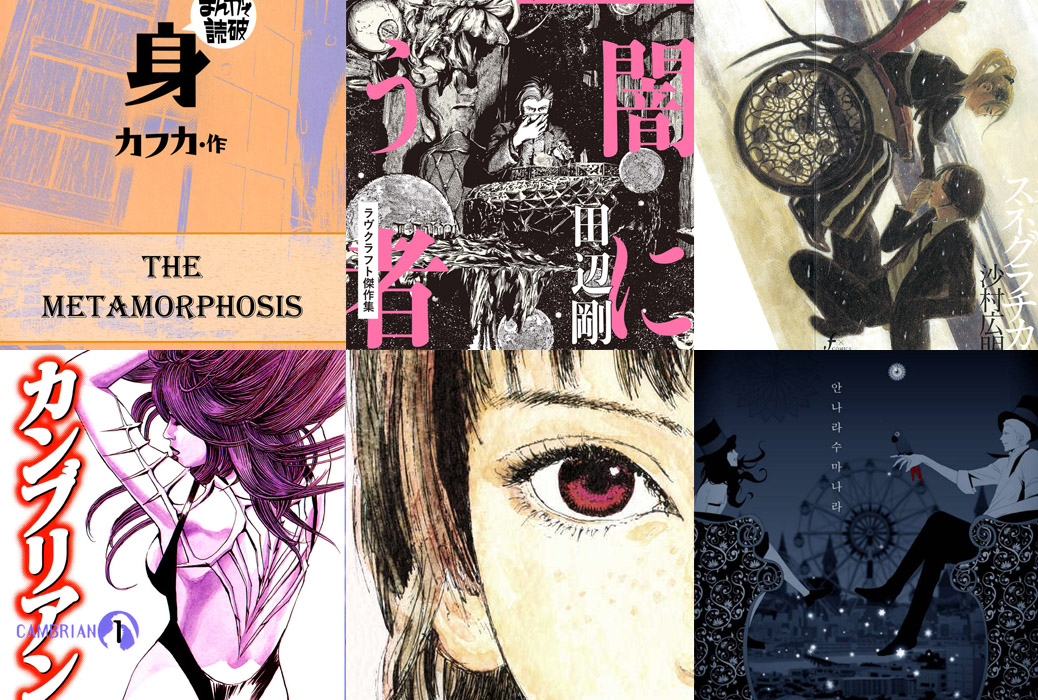 Featured image for Monsters, Magic, and Romance – Quick Manga Reviews