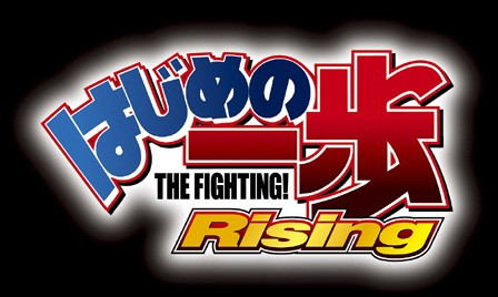 Featured image for Impressions and Thoughts on Hajime no Ippo: Rising
