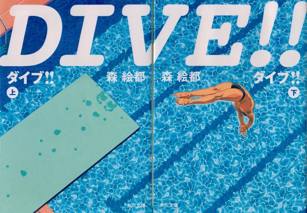 Featured image for Dive!!: Mori Eto