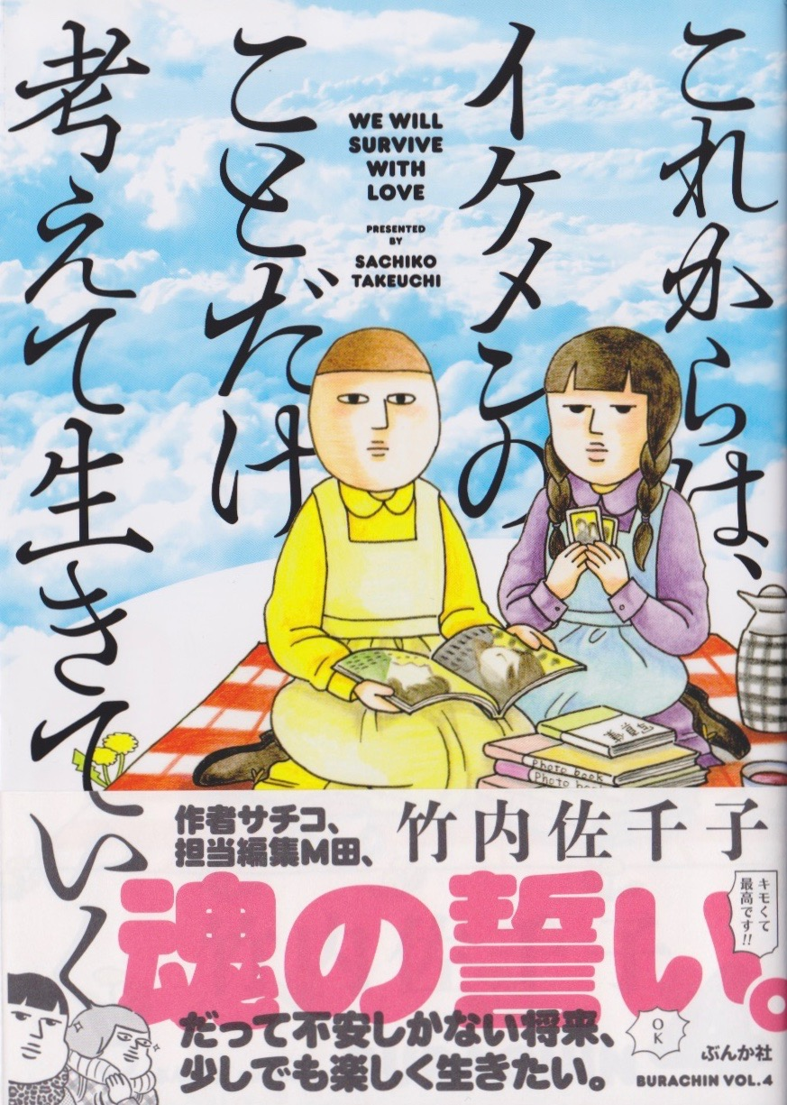 Featured image for Kore Kara wa, Ikemen no Koto Dake Kangaeteiku: Takeuchi Sachiko