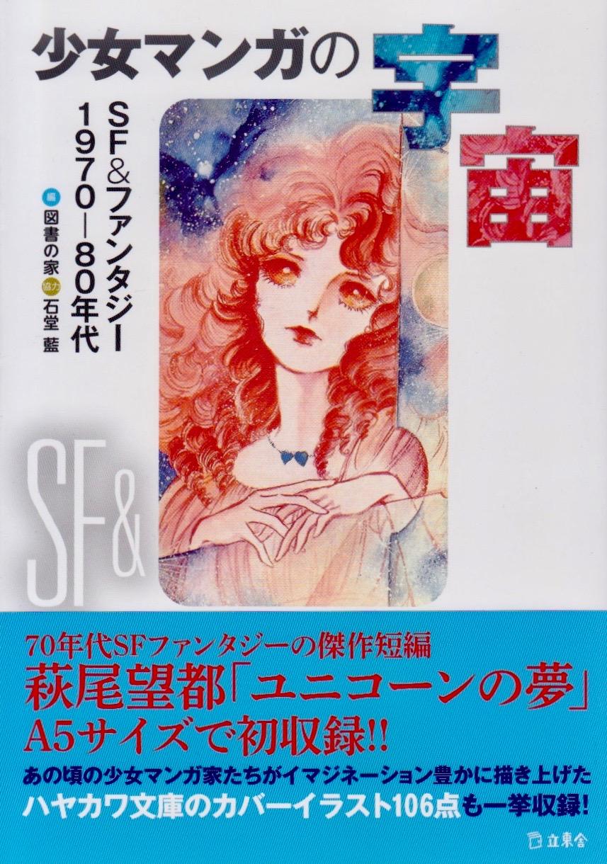 Featured image for Shojo Manga no Uchu: Tosho no Ie (ed.)
