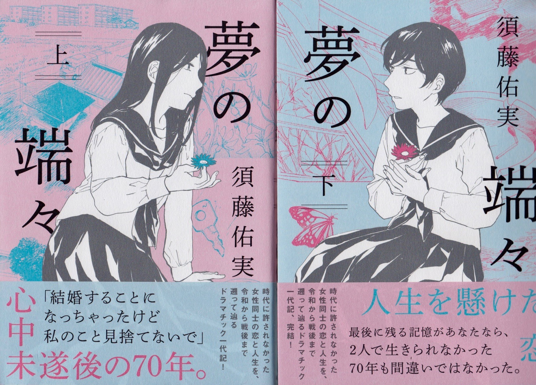 Featured image for Yume no Hashibashi: Sudo Yumi