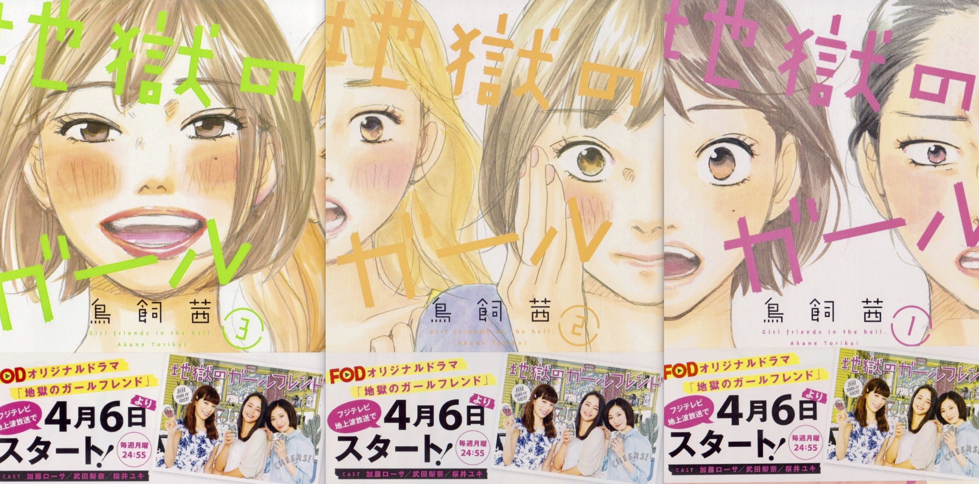 Featured image for Jigoku no Girlfriend: Torikai Akane