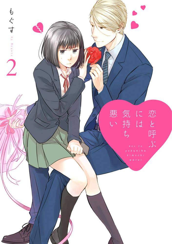 Featured image for Koi to Yobu ni wa Kimochi Warui: Episode 1 First impression