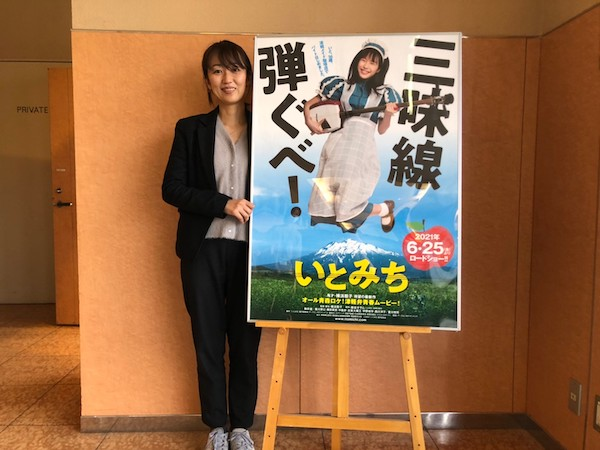 Featured image for Interview with Satoko Yokohama, Director of Ito [OAFF 2021]