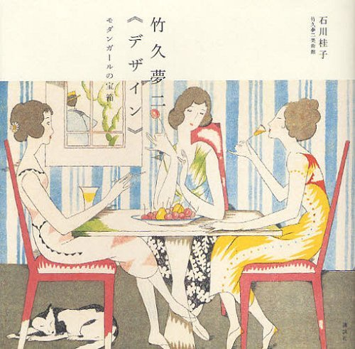 Featured image for Misumi Kubo's Trinity