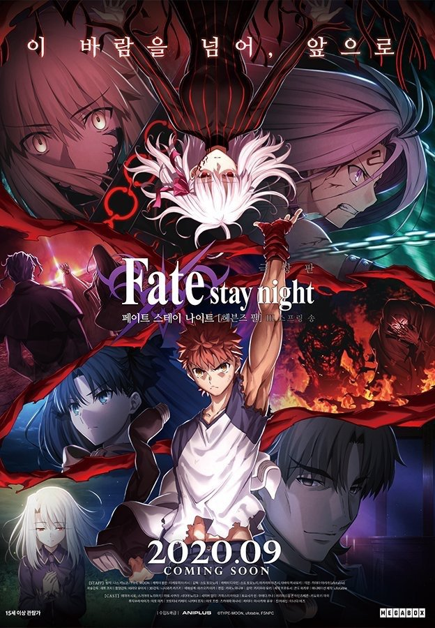 Featured image for Re-Dive, Quick Thoughts Edition on Fate/Stay Night Heaven's Feel III. spring song: This title is too long