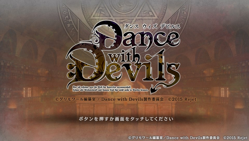 Featured image for ✞Dance With Devils ✞ Prologue Translation