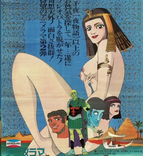 Featured image for The Story of Animerama: Cleopatra