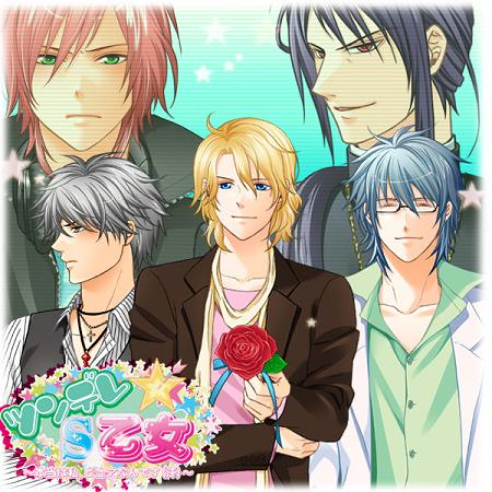 Featured image for [otome game] Tsundere *S Otome