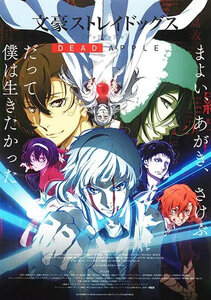 Featured image for It's Boring – Bunguo Stray Dogs: Dead Apple Anime Review