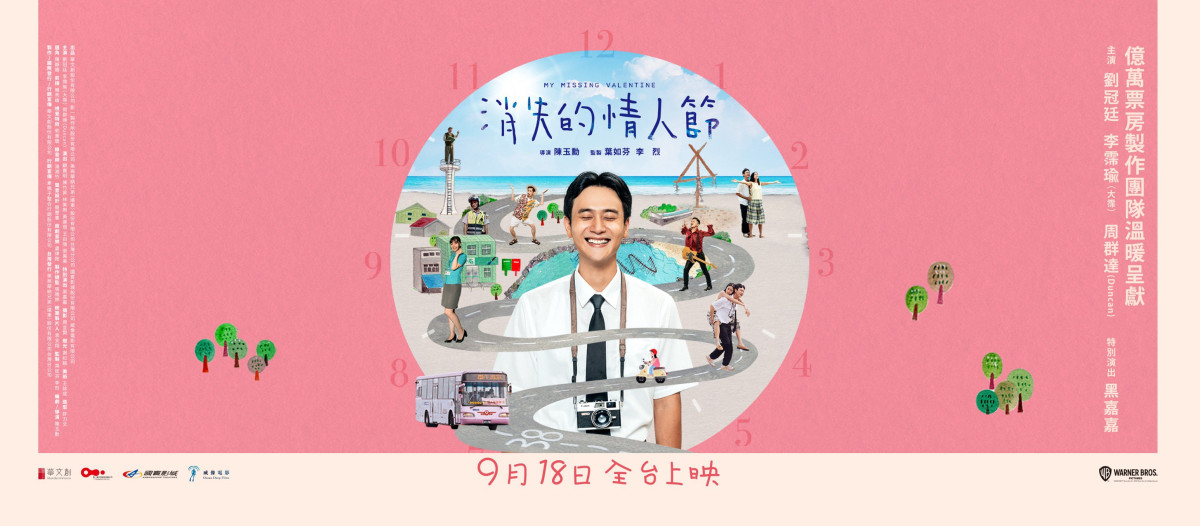 Featured image for My Missing Valentine (消失的情人節, Chen Yu-Hsun, 2020)