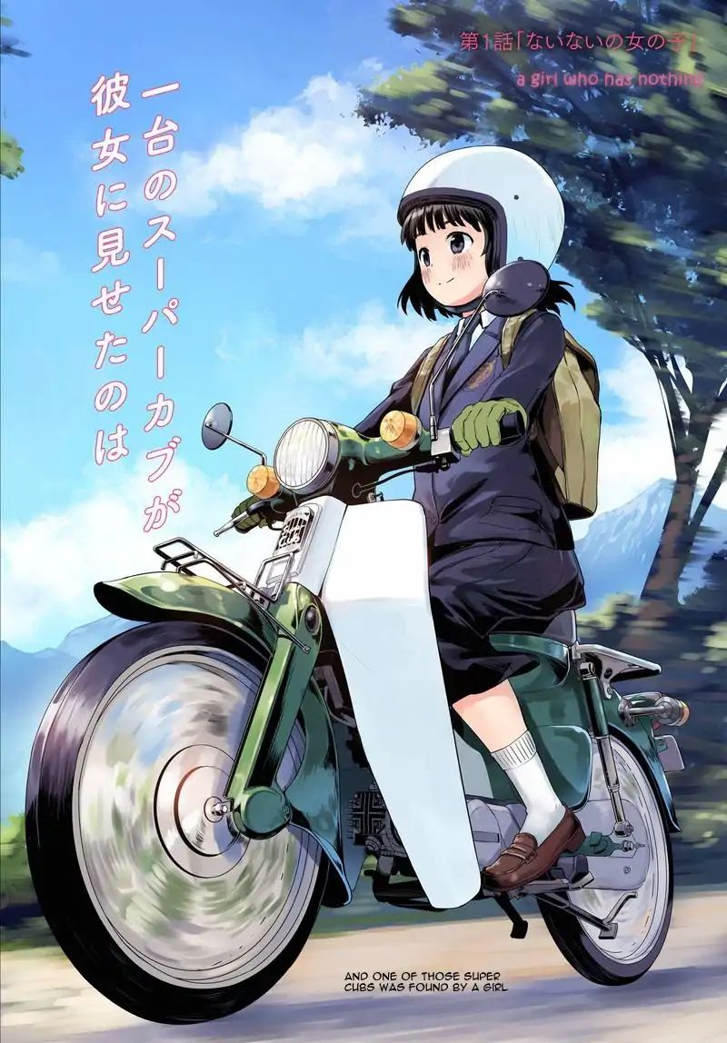 Featured image for Super Cub by Kanitan