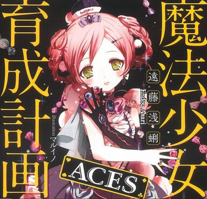 Featured image for Mahou Shoujo Ikusei Keikaku Aces