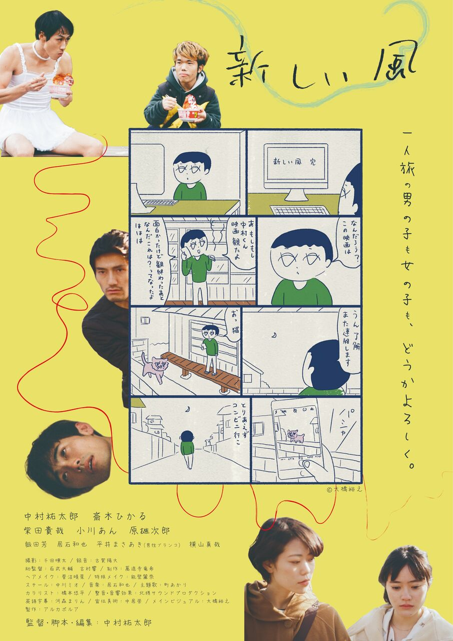 Featured image for A New Wind Blows 新しい風 Dir: Yutaro Nakamura (2021) [Osaka Asian Film Festival 2021]