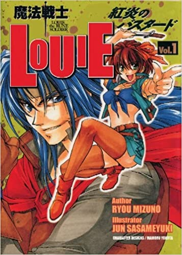 Featured image for Merry Month of Manga: LOUIE THE RUNE SOLDIER