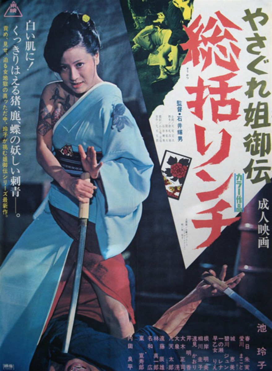 Featured image for Female Yakuza Tale: Inquisition and Torture (1973) review