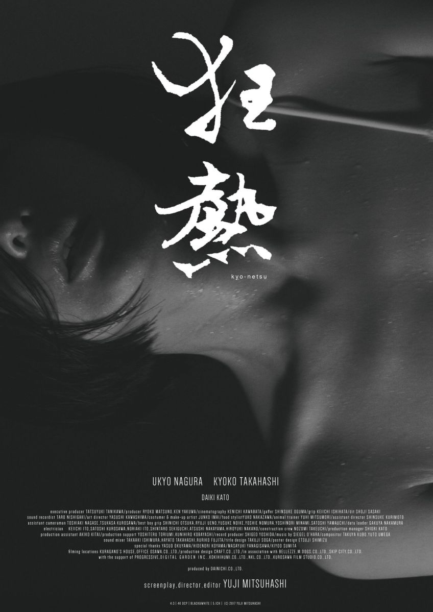 Featured image for Short Movie Time: Kyonetsu (2017) [JFFH 2020]