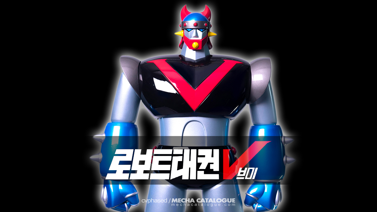 Featured image for Taekwon V: Not Just a Korean Mazinger Z Knockoff