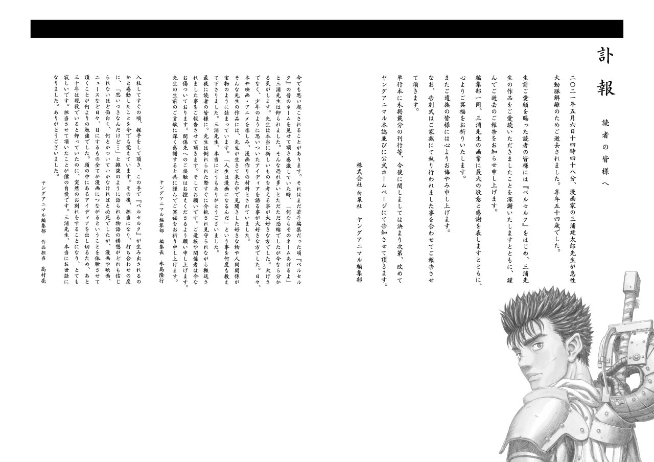 Featured image for Kentaro Miura - A Manga Legend That Used Darkness as Light