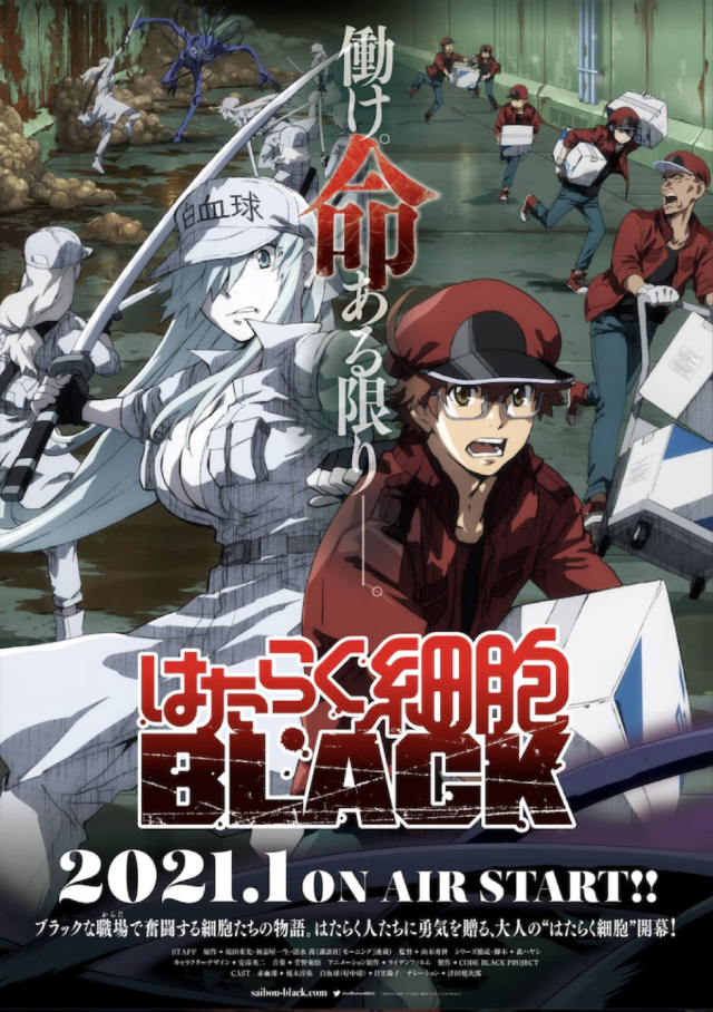 Featured image for Cells at Work! CODE BLACK!