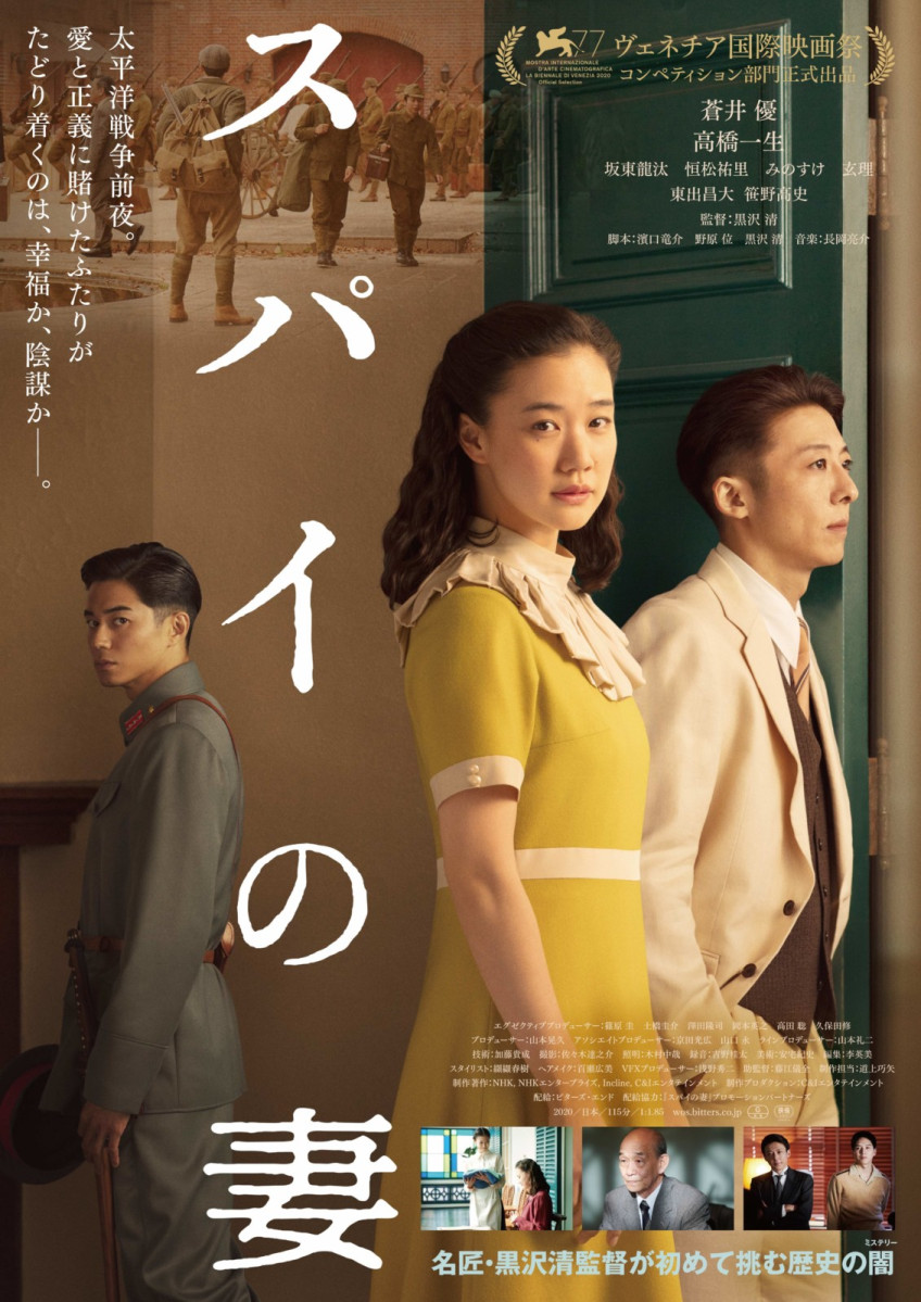 Featured image for Wife of A Spy (2020) review