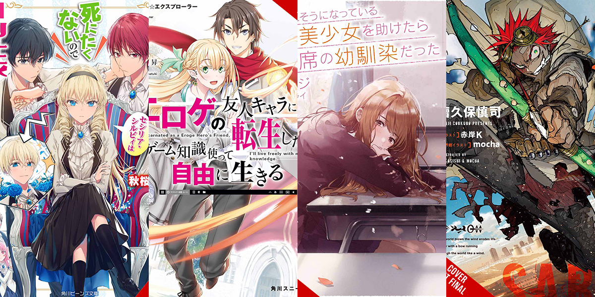 Featured image for Yen Press Announces 4 New Light Novels and 6 Manga