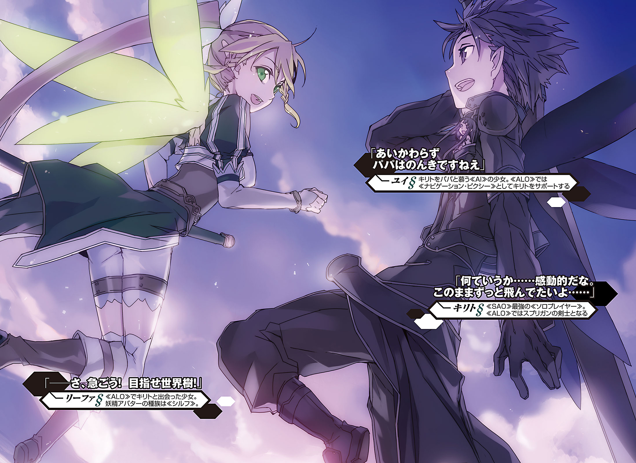 Featured image for Sword Art Online Volume 3: Save your Girl, Delude your Sister/Cousin