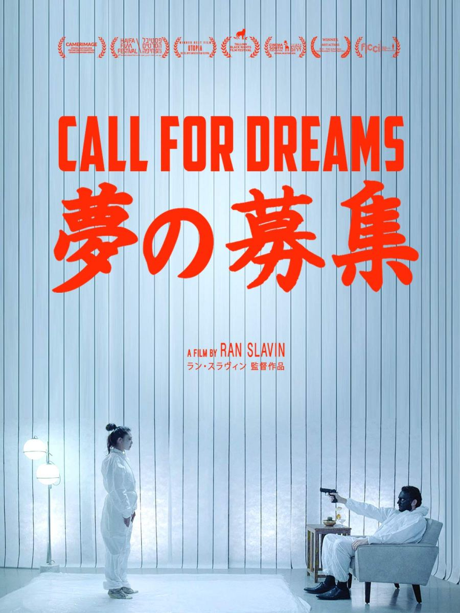 Featured image for Call For Dreams (2018) review
