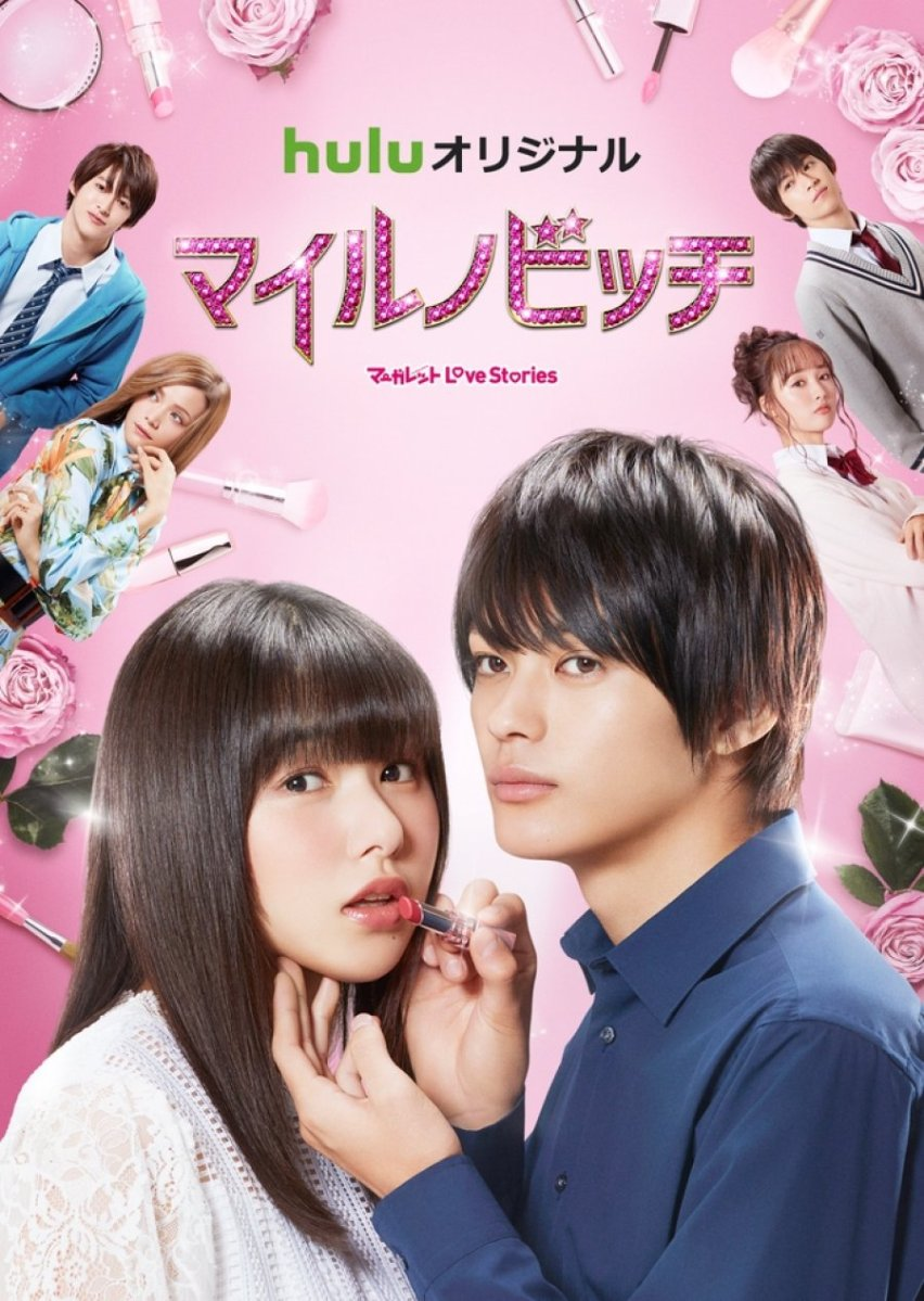 Featured image for No one wanted this but we got it anyway – Mairunovich (JDrama Review)