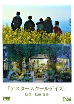 Featured image for A Preview of Nippon Connection 2021: Nippon Visions