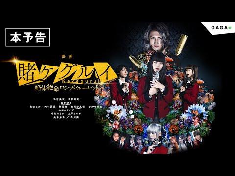 Featured image for Kakegurui the Movie: Zettai Zetsumei Russian Roulette, The Women Japanese Film Trailers