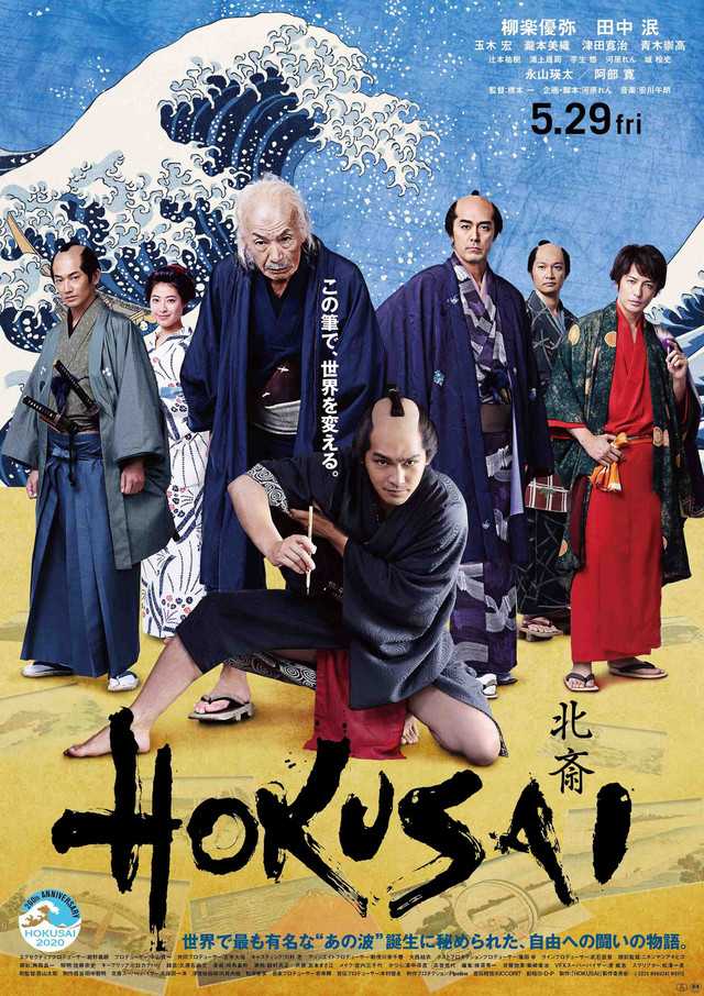 Featured image for Making Waves – Hokusai the Movie (A Review)