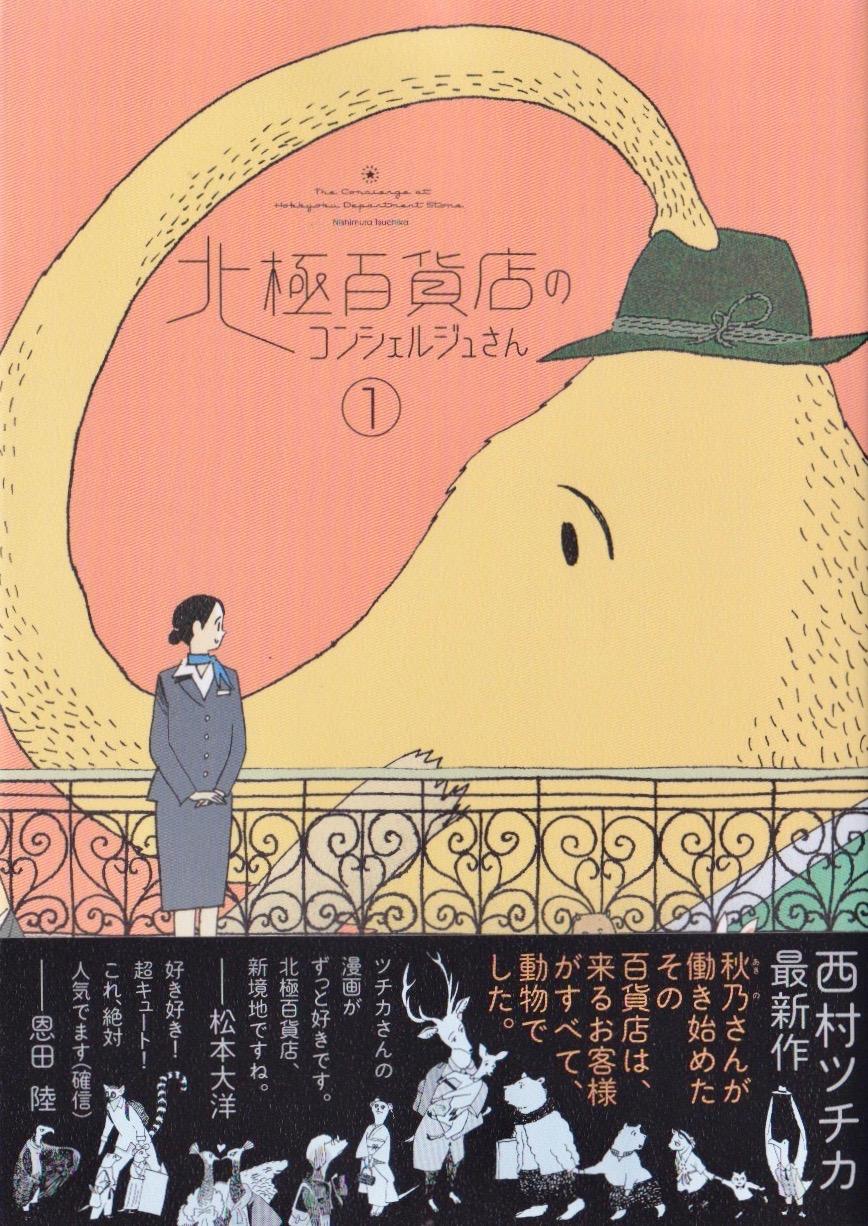 Featured image for Hokkyoku Hyakkaten no Concierge-san: Nishimura Tsuchika